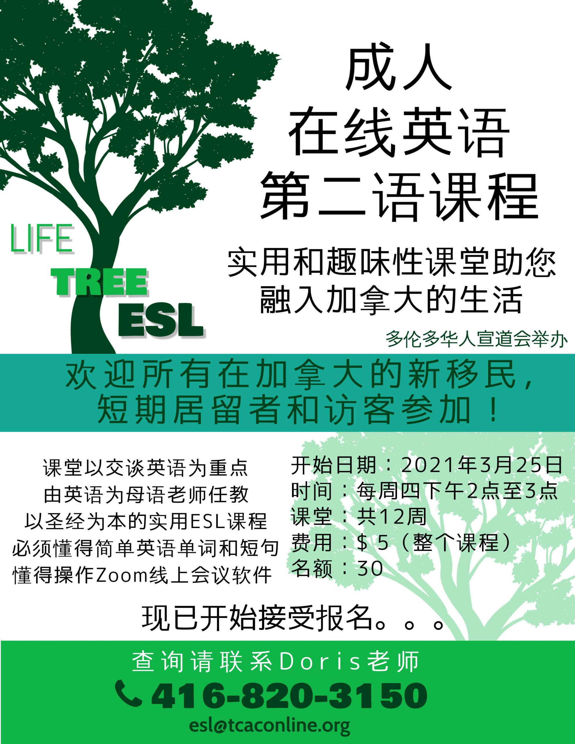 Life Tree ESL ministry Hello Canada Poster Simplified Chinese