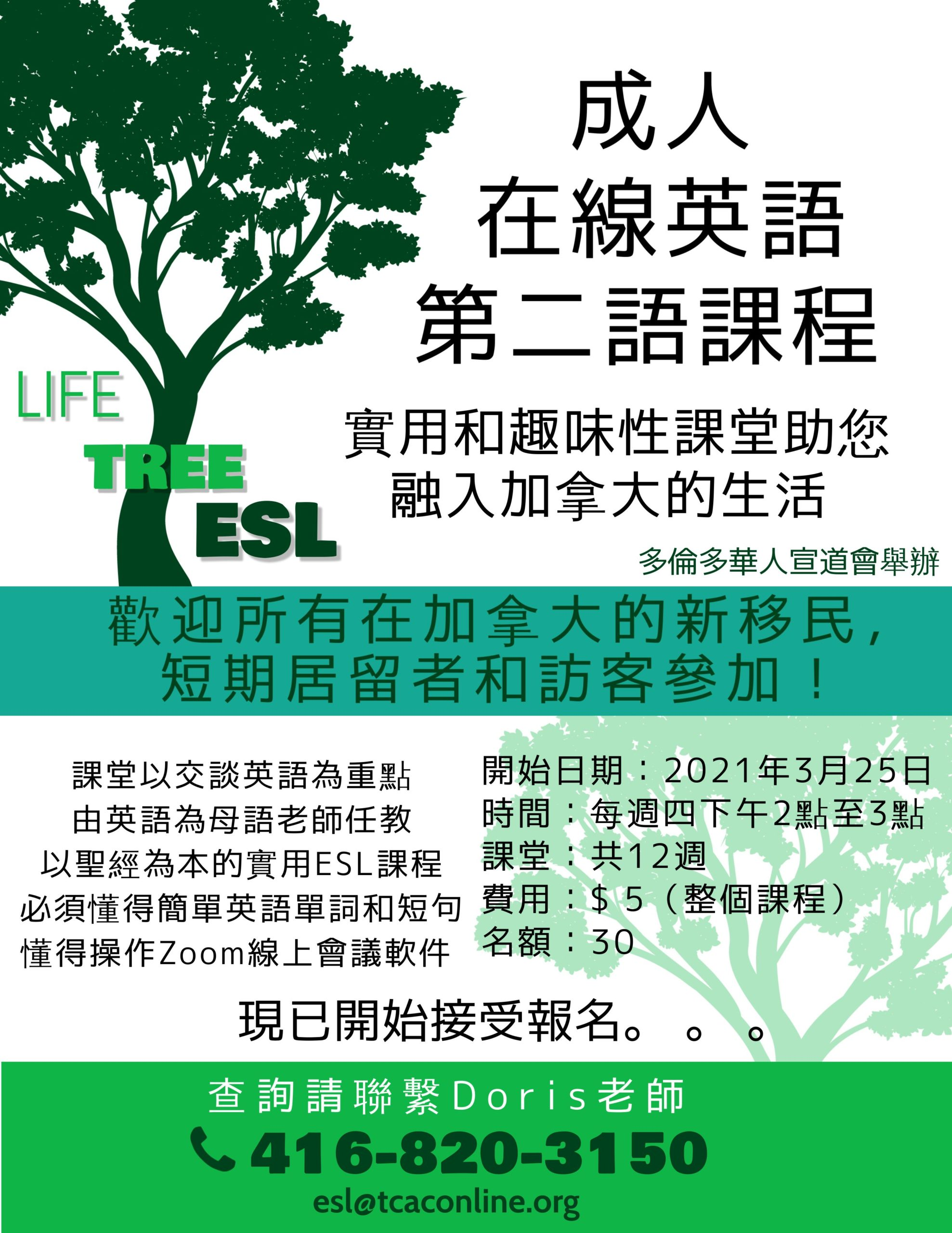 Life Tree ESL ministry Hello Canada Poster complex Chinese
